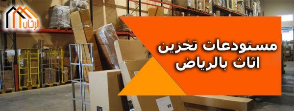 مستودعات تخزين اثاث بالرياض